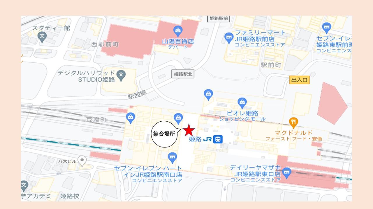 姫路駅改札出口